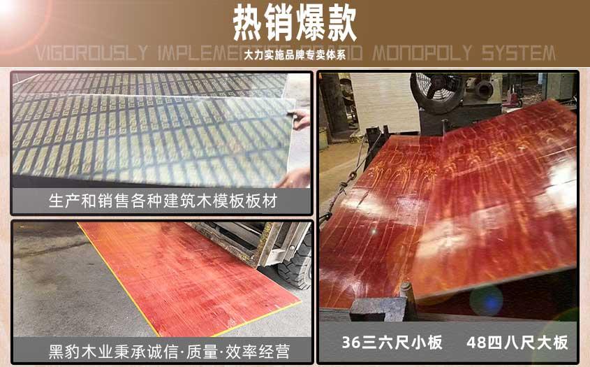 广西9层松木铁红面工地用木模板