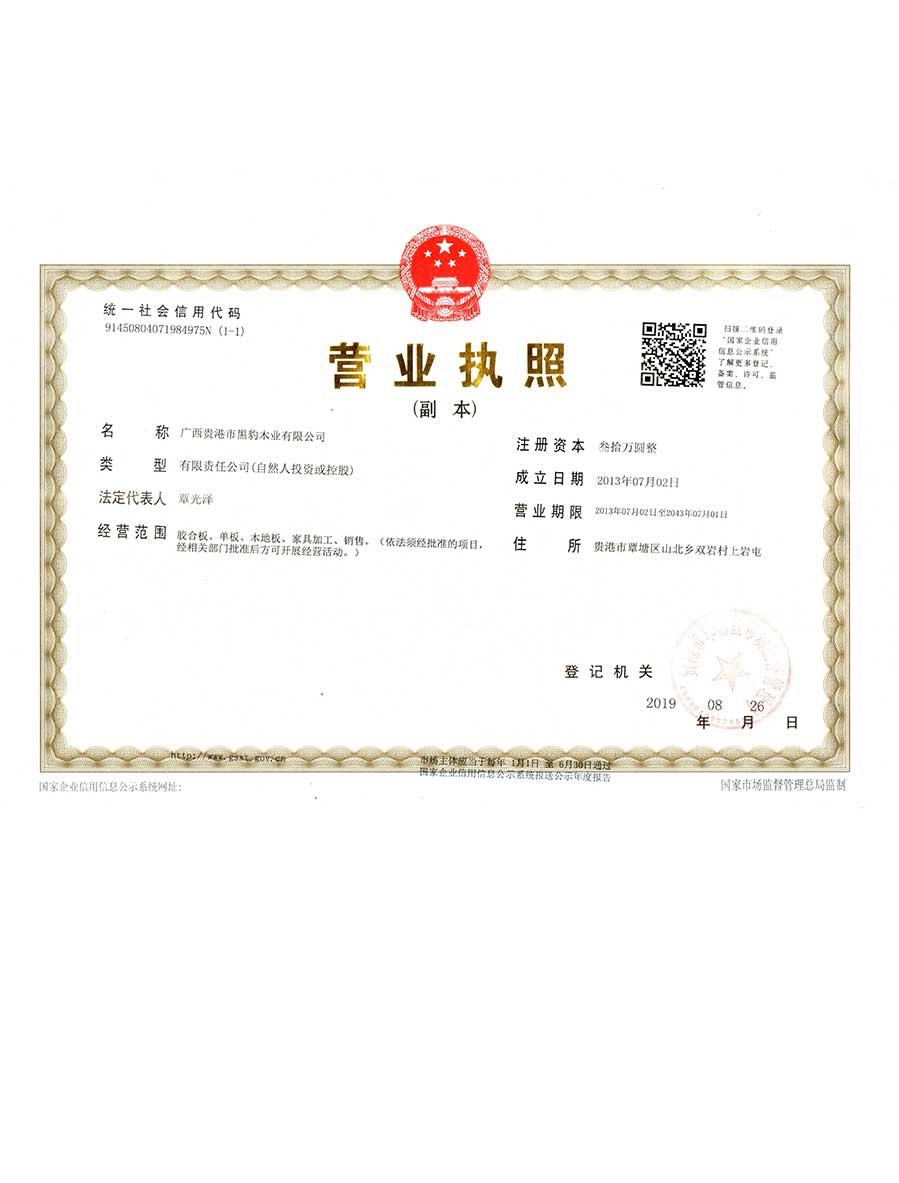 黑豹木业营业执照