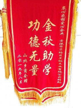 黑豹木业慈善锦旗