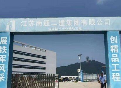 江苏南通二建集团梧州产业基地