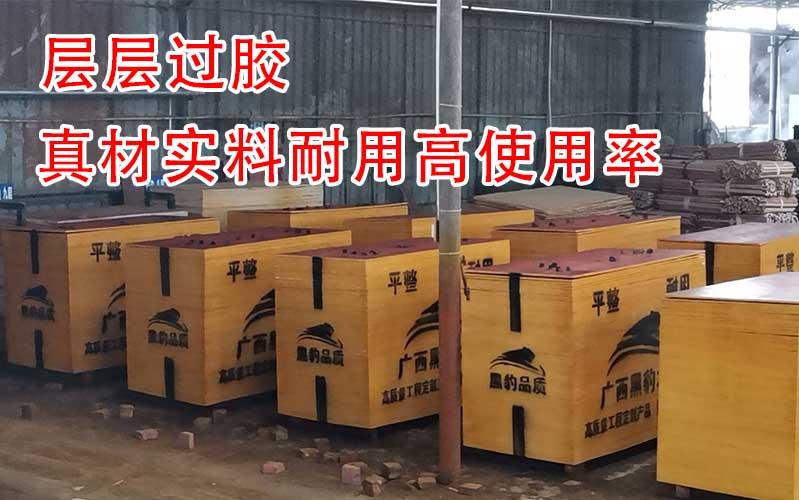 重庆木模板