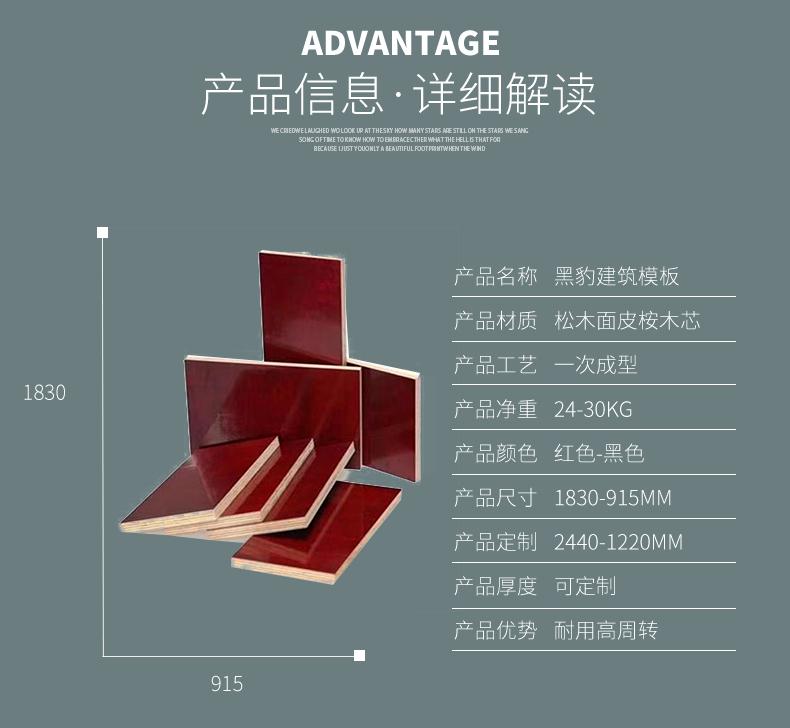 工程企业如何选择好的贵港建筑模板工厂?